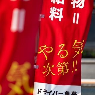 軽貨物・配送ドライバー 月収100万円も可!