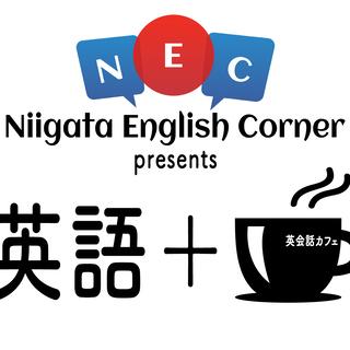 English Cafe (英会話カフェ)
