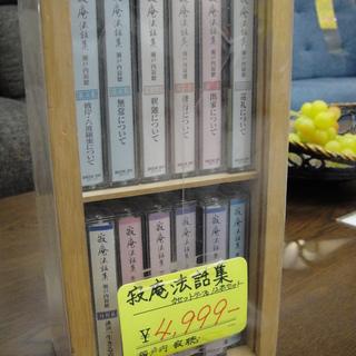 カセットテープ 寂聴法話集 12本セット 瀬戸内寂聴