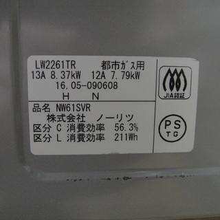 NORITZ ノーリツ ガスコンロ LW2261TR 都市ガス 12A 13A 2016年製 ガステーブル テーブルコンロ − 北海道