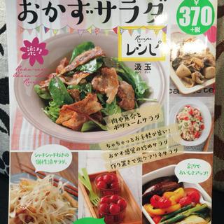 サラダ 料理本