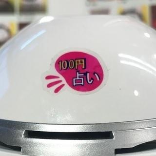 100円開運おみくじ - 那覇市
