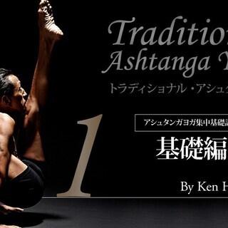 【4/23】ケンハラクマによるアシュタンガヨガ集中基礎講座【1....