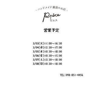 3/7(土)13:00オープン