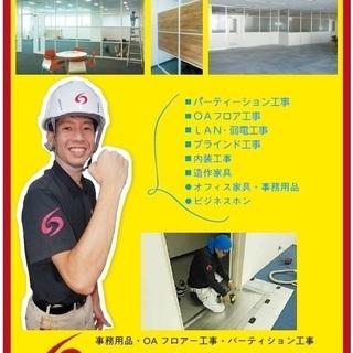 津堅事務用品店 オフィスの内装工事専門店です。