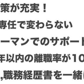 お仕事紹介します!お祝い最大10万円!