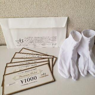 アトリエ木下グランベリーパーク南町田店 金券 6000円分