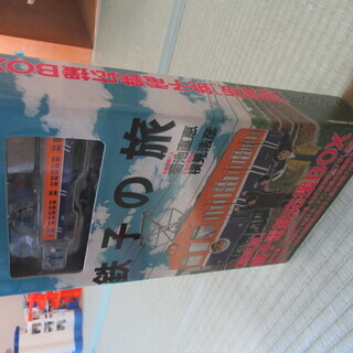 鉄子の旅[限定版]銚子電鉄応援BOX