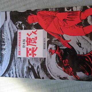 貸本版 悪魔くん 限定版BOX