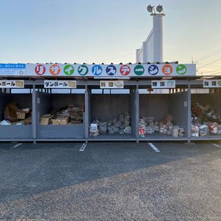 ダンボール 新聞 雑誌 衣類 無料回収 リサイクルステーション