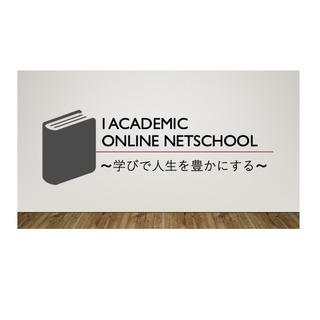 <資格取得及び学習指導>オンラインによる受講生募集[I Acad...