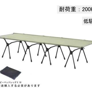 【新品未使用】キャンプ ベッド 長190×幅66CM 快眠快適 ...
