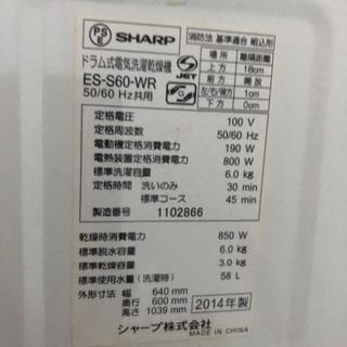 ドラム式洗濯機 2014年製 − 東京都