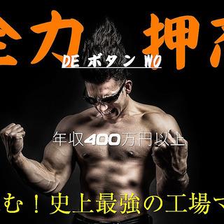 《犬山市》月収30万円以上♬製品の運搬🎵週ばらいOK!