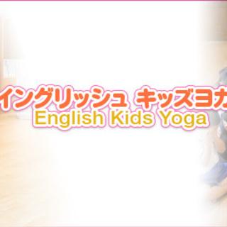 English Kids Yoga  イングリッシュ キッズヨガ