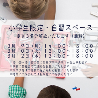 【稲田堤・周辺地域の方】小学生対象 自習スペースを提供(3月9・...