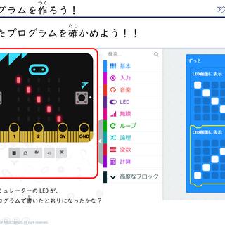 【稲田堤・周辺地域の方】小学生対象 自習スペースを提供(3月9・10・12日) - パソコン