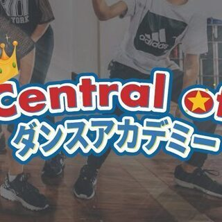 沼津・三島・富士でダンスを始めるならCentral of ダンス...