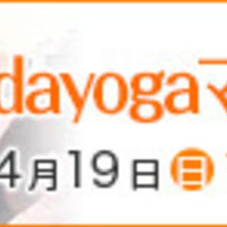 峯岸道子先生による dayoga マスター講座