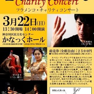 【チケットプレゼント】フラメンコ・チャリティコンサート@東神奈川