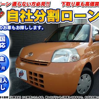 【自社ローン】ダイハツ エッセ ★車検R4年2月