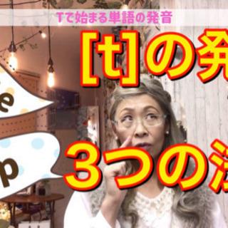 横浜でマンツーマン英会話なら🌴グレイ英会話スタジオ🌴