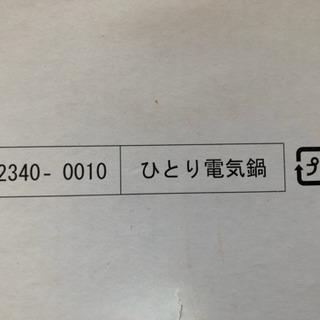 1人用電気鍋 − 兵庫県
