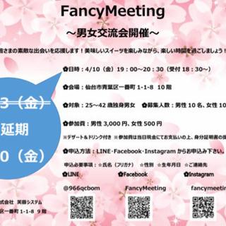 4/10(金)19:00~仙台男女交流会開催!!