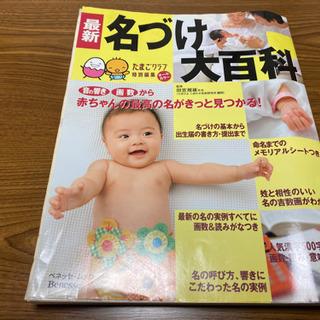 最新 名づけ大百科定価 赤ちゃんの最高の名が見つかる