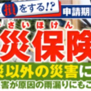 【Asfido 火災保険請求サポート 完全成功報酬】【全国対応】...