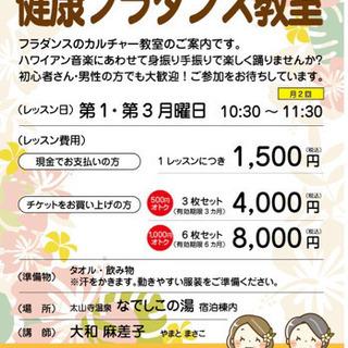 ☆生徒募集中☆ フラダンス 神戸