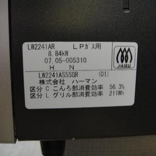 2007年製 ハーマン ガステーブル プロパンガス用 LW224IAR LPガス ガスコンロ  - 売ります・あげます
