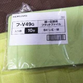 新品★KOKUYO 統一伝票用フラットファイル - 生活雑貨