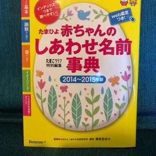 【美品】赤ちゃんしあわせ名付け辞典