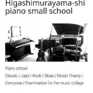 東村山市ピアノスモールスクール スマホでOK!! オンラインレッ...