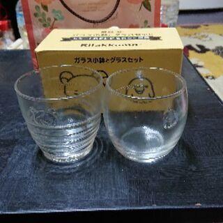 リラックマガラス小鉢とグラスのセット