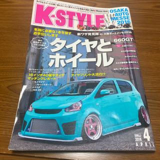 K STYLE 雑誌  タイヤとホイール