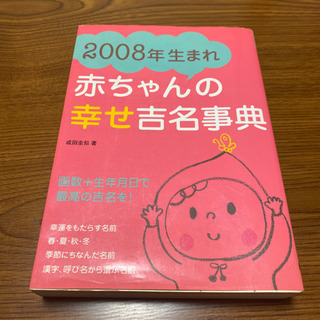 「赤ちゃんの幸せ吉名事典 2008年生まれ」