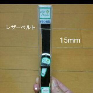 新品未使用 腕時計 レザーベルト