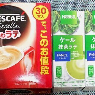 ネスカフェ ふわラテ1箱、ネスレ ケール 抹茶ラテ2箱