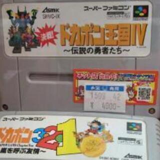 4900円➡1000円ドカポン王国4