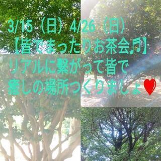 ❤3/15(日)【皆でまったりお茶会♬】❤