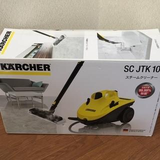 KARCHER SC JKT 10 ケルヒャー スチームク…
