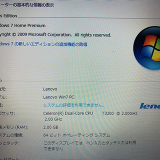 【引き渡し者決定】Lenovo G550  Windows7ノートパソコン - パソコン