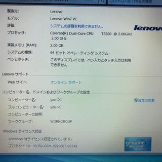 【引き渡し者決定】Lenovo G550  Windows7ノートパソコン − 愛知県