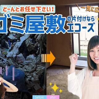 【優良事業所】ゴミ屋敷の片付けお任せください!秘密厳守!迅速・丁...
