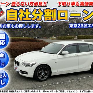 【自社ローン】BMW120i スポーツ (全国対応)★保証人なし...
