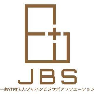 【追加募集 】新型コロナ支援サービス(仙台市内と近郊の法人、個人...