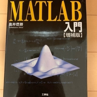 MATLAB入門 「信号処理」「画像処理」のための