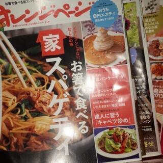オレンジページ 2014 料理